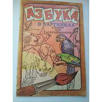 Азбука в картинках. Альбом для раскрашивания. Автор и художник Н.Н. Таранов