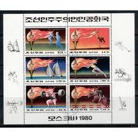 Корея 1980. Летние Олимпийские игры. Малый лист
