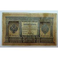 Один рубль 1898г. Упр. Плеске. Россия