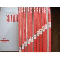 """Журнал """"Знамя"""" за 1991 год"""