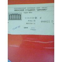 18.04.2003-Динамо Минск--ФК Молодечно билет с матча