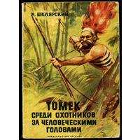 А. Шклярский. Томек среди охотников за человеческими головами. 1978 (Д)