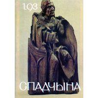 Журнал Спадчына 1 1993
