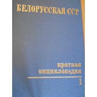 Белорусская ССР. Краткая энциклопедия (комплект из 5 книг)