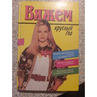 Вяжем круглый год, 1995.