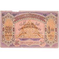Азербайджан, 500 рублей, 1920 г.
