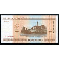 Беларусь. 100000 рублей образца 2000 года. Серия хб. UNC