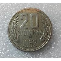 20 стотинок 1962 Болгария #04