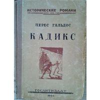 1938 г изд. КАДИКС Перес Гальдос