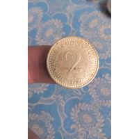 398# 2 динара 1985. югославия