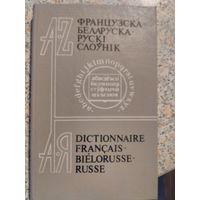 Французска-беларуски-руски слоуник 1992