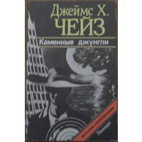 Джеймс Хедли Чейз Каменные джунгли  Детектив, Приключения