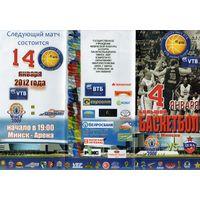 Баскетбол.Программка.Минск 2006 - ЦСКА.2012.