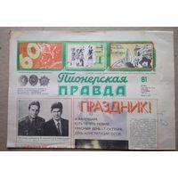 """Газета """"Пионерская правда"""" 11 октября 1977 г."""