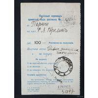 Почтовый перевод Горелик Паричи Минская губерния   1916 г