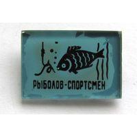 Рыболов-спортсмен #1