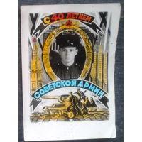 """Памятное фото солдата """"С 40-летием Советской Армии""""1958 г.(Цветное оформление) 9х13 см."""