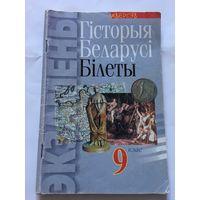 История Беларуси Билеты 9 класс Панов 2005г 109 стр
