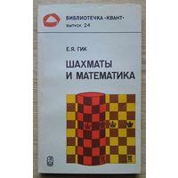 """Е. Я. Гик """"Шахматы и математика"""""""