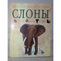 Слоны. Эволюция, история, поведение. Б.Тейлор Детская энциклопедия. Большой формат