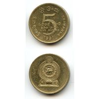 Шри-Ланка 5 рупий 1991 г. KM#148.2