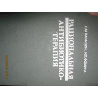 Книга Рациональная антибиотикотерапия. С. М. Навашин, И. П. Фомина.