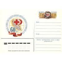 1983 - ПК с ОМ - Красный Крест # 114