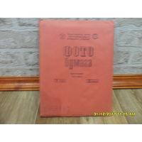 Фотобумага 18*24 см, 20 листов (времен СССР 1985 год) Запечатана упаковка.