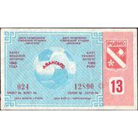 1988 год Ровно Футбол 13-й тираж
