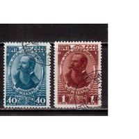 СССР-1949 (Заг.1285-1286)  гаш., С.Макаров