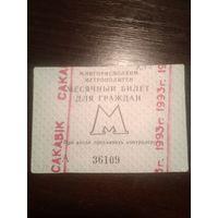 Проездной билет  1993
