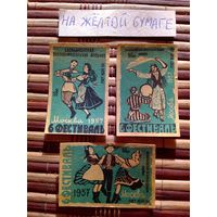 Спичечные этикетки БЭФ. 6 фестиваль.1957 год