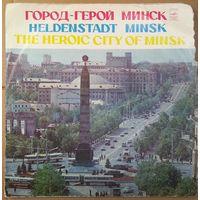 LP ГОРОД-ГЕРОЙ МИНСК (1975)