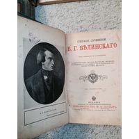 Собрание сочинений Белинского 19 век