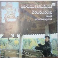 LP Bells of Arkhangelsk - Архангельские колокола (1989)