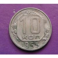 10 копеек 1955 года СССР #11