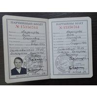Парт. билет члена КПСС. 1974 г.