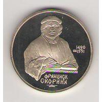 1 рубль 1990 год 500 лет со дня рождения Ф. Скорины Proof