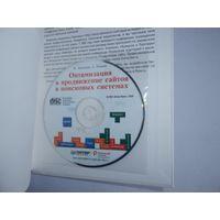 Оптимизация и продвижение сайтов в поисковых системах + CD