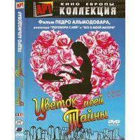 Цветок моей тайны / La Flor De Mi Secreto (Педро Альмодовар / Pedro Almodovar)  DVD5
