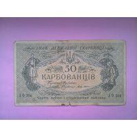 50 карбованцев 1918 г. Выпуск Центральной рады