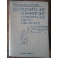 Автоматизация управления промышленным энергоснабжением Соскин Э.А., Киреева Э.А. [1990г.]