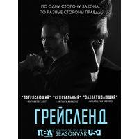 Грейсленд / Graceland (2014) 1.2 сезоны полностью