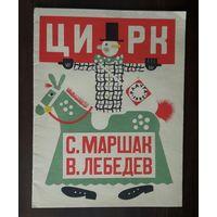 ЦИРК    С.Маршак  В.Лебедев