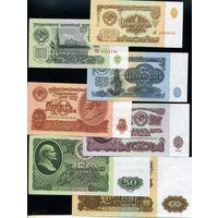СССР. Полный набор банкнот 1961 года (1, 3, 5, 10, 25, 50 и 100 Рублей). UNC