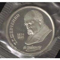 1 рубль 1989 год 175 лет рождения Шевченко (заводская упаковка)_Proof