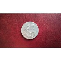 Польша 50 грошей, 1949г. Алюминий