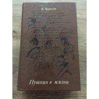В. Вересаев. Пушкин в жизни