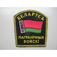 Шеврон пограничные войска Беларусь