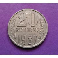 20 копеек 1987 СССР #08